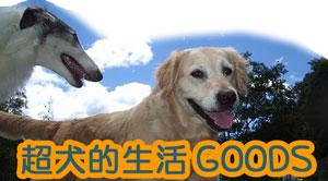 超犬的生活GOODS